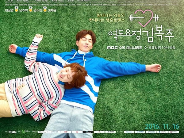 舉重妖精金福珠 Weightlifting Fairy Kim Bok Joo