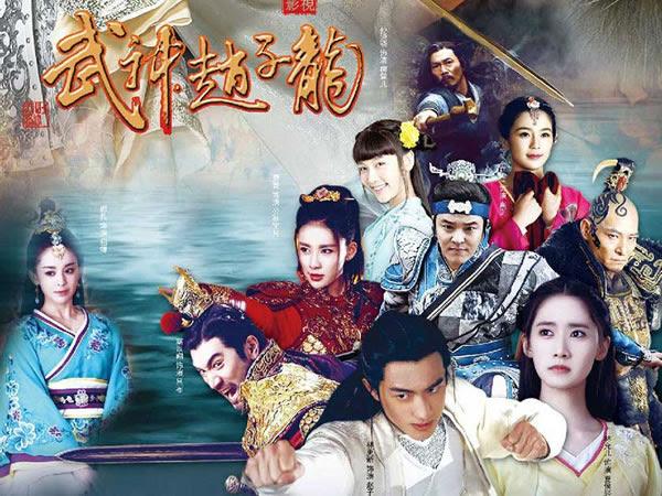 武神趙子龍 Chinese Hero Zhao Zi Long
