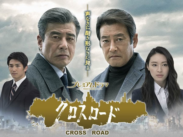 十字路口 系列 Cross Road