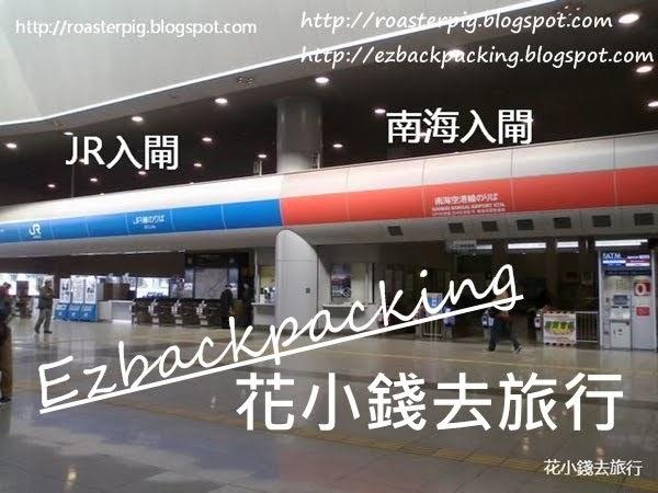 大阪關西機場車站