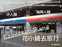 關西機場去名古屋交通:JR vs 南海電鐵+近鐵pass