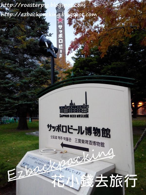 札幌三寶樂啤酒博物館