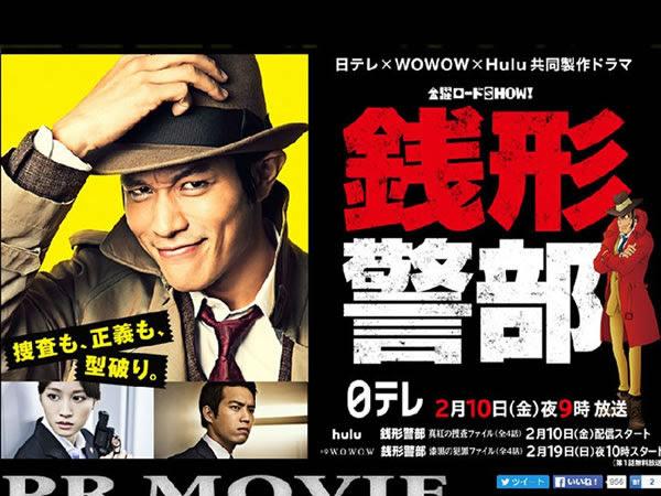 錢形警部之真紅的搜查檔案 Inspector Zenigata Crimson