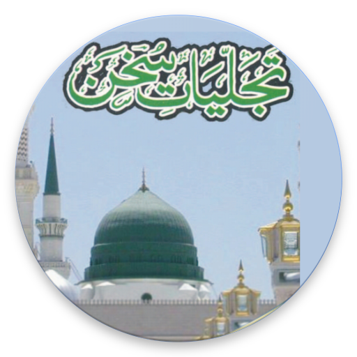 Tajalliayat-e-Sukhan Kalam e Shaikhul Islam