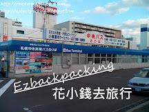小樽-札幌交通:高速巴士搭乘心得