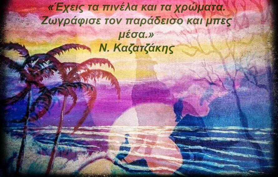 Αλέξανδρος: «Ο ήλιος δύει, η έμπνευση ανατέλλει...»