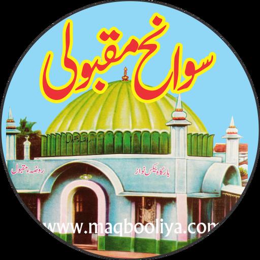 Sawaneh-e-Maqbooli